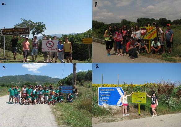 Εικόνα 4. (α) Γυμνάσιο Ιάσμου, (β) Γυμνάσιο Τυχερού, (γ) Δημοτικό σχ. Σαπών, (δ) Περιβαλλοντική ομάδα Γυμνασίου Σουφλίου